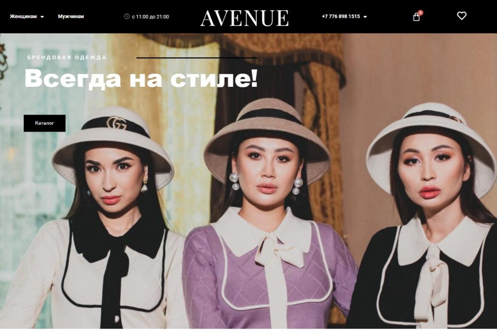Avenue.com.kz